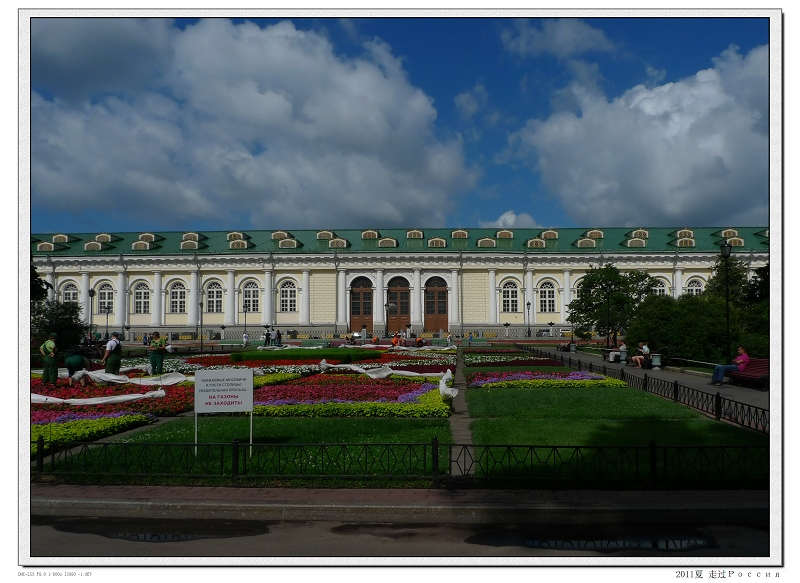 绿野/当年沙皇的练马厅。 步随芳草远